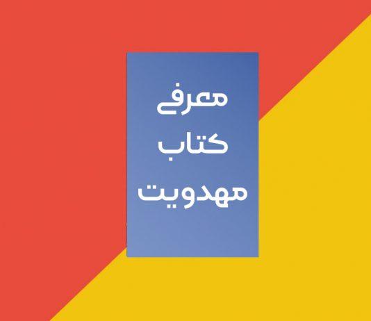معرفی کتاب سایت آخرین امید